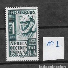 Sellos: AFRICA OCCIDENTAL ESPAÑOLA= UNA SERIE COMPLETA NUEVA_SON LOS DE LA FOTO_VER FOTO DETALLADAMENTE.. Lote 275851418