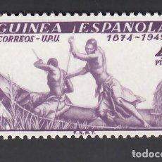 Sellos: GUINEA, 1949 EDIFIL Nº 275 /**/, SIN FIJASELLOS. Lote 280940243