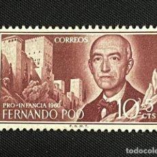Sellos: FERNANDO POO, 1960, PRO INFANCIA, EDIFIL 188, NUEVO CON FIJASELLOS. Lote 292582468