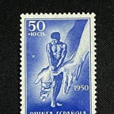 Sellos: GUINEA, 1950, PRO INDÍGENAS, EDIFIL 295, NUEVO CON FIJASELLOS. Lote 292608543