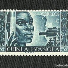 Sellos: GUINEA, 1951, CONF. INTERNACIONAL DE AFRICANISTAS OCCIDENTALES, EDIFIL 310, NUEVO CON FIJASELLOS. Lote 292611138