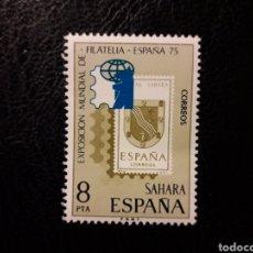 Sellos: SAHARA EDIFIL 319 SERIE COMPLETA NUEVA *** 1975 ESPAÑA 75 SELLOS SOBRE SELLOS PEDIDO MÍNIMO 3 €. Lote 294982353