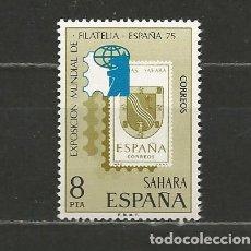 Sellos: SAHARA. Nº 319**. AÑO 1975. EXPO. MUNDIAL DE FILATELIA. NUEVO SIN FIJASELLOS.. Lote 295531078