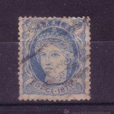 Sellos: CUBA EDIFIL 24 - AÑO 1870 - EFIGIE ALEGORICA DE ESPAÑA. Lote 18642638