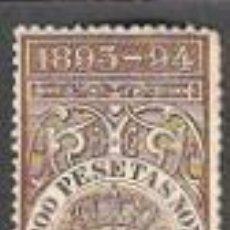 Sellos: 026-SELLO CLASICO CUBA COLONIA ESPAÑA 1880 FISCAL FISCALES SPAIN REVENUE 10 CENTAVOS. Lote 31964185