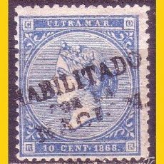 Sellos: ANTILLAS 1868 ISABEL II, HABILITADOS POR LA NACIÓN, EDIFIL Nº 13A * *. Lote 55905893