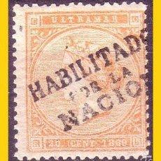 Sellos: ANTILLAS 1869 ISABEL II, HABILITADOS POR LA NACIÓN, EDIFIL Nº 17A *. Lote 55906029