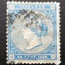 Sellos: ANTILLAS - ESPAÑA - DEPENDENCIAS POSTALES 1868. Lote 68784485