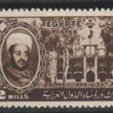 Sellos: LOTE T SELLOS EGIPTO NUEVOS CON FIJA SELLOS. Lote 106626739