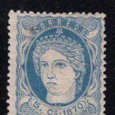 Sellos: CUBA 1870 EDIFIL Nº 24 / * /. Lote 111644339