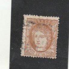 Sellos: ANTILLAS 1870 - EDIFIL NRO. 20 - EFIGIE ALEGORICA - USADO. Lote 121924920
