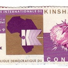 Sellos: SELLO. FERIA INTERNACIONAL DE KINSHASA, COTON. REPÚBLICA DEMOCRATICA DEL CONGO. 1969.. Lote 127222783