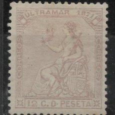 Sellos: AÑO 1871. CUBA 25 NUEVO CON CHARNELA VC 40 EUROS. Lote 147703710