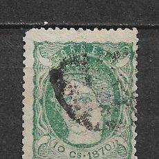Sellos: ESPAÑA ANTILLAS 1870 EDIFIL 19 - 2/60. Lote 179540207
