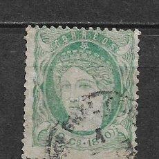 Sellos: ESPAÑA ANTILLAS 1870 EDIFIL 19 - 2/60. Lote 179540235