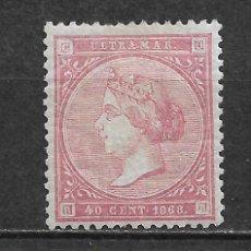 Sellos: ESPAÑA ANTILLAS 1868 EDIFIL 15 * - 2/60. Lote 179551862