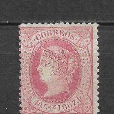 Sellos: ESPAÑA CUBA 1867 EDIFIL 21 * - 2/60. Lote 179553007