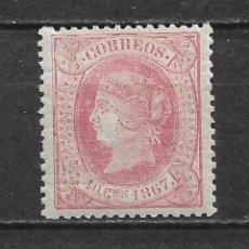 Sellos: ESPAÑA CUBA 1867 EDIFIL 21 * - 2/60. Lote 179553045