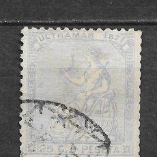 Sellos: ESPAÑA ANTILLAS 1871 EDIFIL 22 - 2/60. Lote 179553285