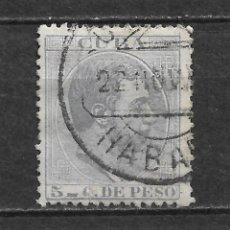 Sellos: ESPAÑA CUBA 1882 EDIFIL 71 - 2/53. Lote 180151576