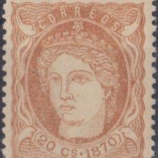 Sellos: 1870-41 CUBA SPAIN ESPAÑA REPUBLICA 1870 ANT.20. 20C GOMA ORIGINAL. Lote 234972755