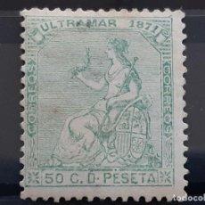 Selos: ANTILLAS, EDIFIL 23 *, YVERT 40, 1871. Lote 198966465