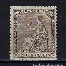 Sellos: 1874 CUBA - EDIFIL 27 ALEGORÍA DE LA REPÚBLICA - MH* NUEVO CON FIJASELLOS. Lote 210113140