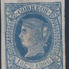 Sellos: CUBA. EDIFIL 14 ISABEL II. AÑO 1866. SIN DENTAR. MNG.. Lote 210571892