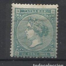 Sellos: ISABEL II ANTILLAS 1868 EDIFIL 14 NUEVO* VALOR 2018 CATALOGO 9 EUROS. Lote 217801957