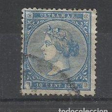 Sellos: ISABEL II ANTILLAS 1868 EDIFIL 13 USADO VALOR 2018 CATALOGO 2.10 EUROS. Lote 217822888