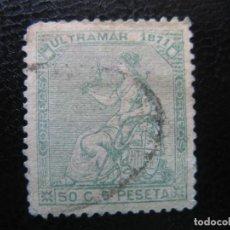 Sellos: ANTILLAS, 1871, ALEGORIA DE ESPAÑA, EDIFIL 23. Lote 220868252