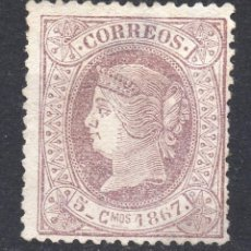 Sellos: CUBA/1867/MNG/SC#27/ REINA ISABEL II / 5 CENTS VIOLETA. Lote 221354825