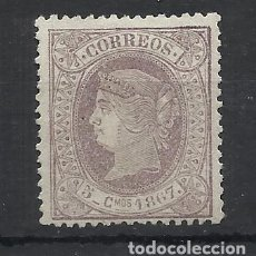 Sellos: ISABEL II CUBA 1867 EDIFIL 18 NUEVO (*) VALOR 2018 CATALOGO 64.- EUROS. Lote 221886925