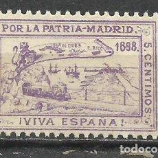 Sellos: Q507B-NUEVO SIN GOMA.SELLO VIÑETA PATRIOTICO 1898 POR LA PATRIA MADRID FERROCARRIL VIVA ESPAÑA PUER. Lote 227050825