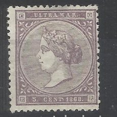 Sellos: ISABEL II CUBA 1868 EDIFIL 22 NUEVO(*) VALOR 2018 CATALOGO 40.- EUROS. Lote 228132055