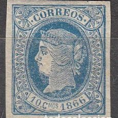 Sellos: CUBA (COLONIA ESPAÑOLA) EDIFIL Nº 14, ISABEL II, NUEVO *** LUJO. Lote 245459875
