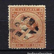 Sellos: 1869 ESPAÑA - ANTILLAS ISABEL II 10 CÉNTIMOS EDIFIL 16 - USADO. Lote 257960675