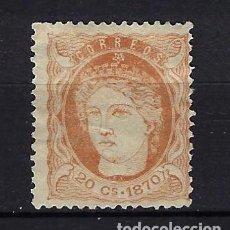 Timbres: 1870 ESPAÑA - ANTILLAS ALEGORÍA EDIFIL 20 - MG* NUEVO CON FIJASELLOS SIN GOMA. Lote 257961220