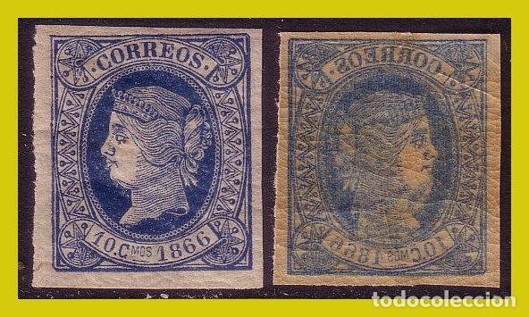 CUBA 1866 ISABEL II, EDIFIL Nº 14IC * * VARIEDAD (Sellos - España - Colonias Españolas y Dependencias - América - Cuba)