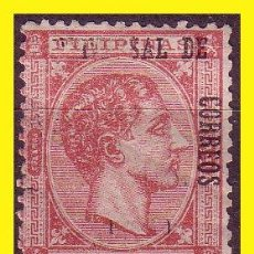 Sellos: FILIPINAS 1879 INGRESO DE FILIPINAS EN LA UPU, EDIFIL Nº 55 (*) VARIEDAD. Lote 42659325
