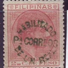 Sellos: SPAIN 1881. FILIPINAS 66 N/ SCOTT 97 *MH. MUY RARO. MUY BUENA CONSERVACION. CENTRAJE DE LUJO. Lote 120817243