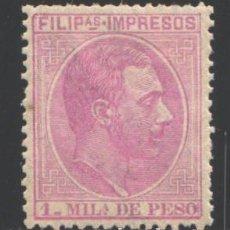 Sellos: FILIPINAS, 1886 - 1889 EDIFIL Nº 67 /**/. Lote 206832660