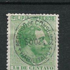 Sellos: ESPAÑA FILIPINAS 1886 EDIFIL 70 HABILITADO CONSUMO - 7/7. Lote 233875080