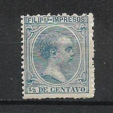 Sellos: ESPAÑA FILIPINAS 1896 EDIFIL 120 (*) - 7/2. Lote 234036095