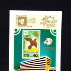 Sellos: COREA DEL NORTE 1781** SIN DENTAR - AÑO 1984 - 19º CONGRESO DE LA UNION POSTAL UNIVERSAL, HAMBURGO. Lote 50939898