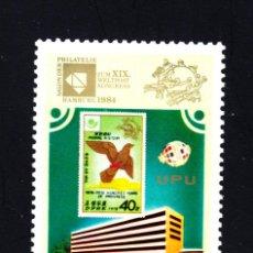 Sellos: COREA DEL NORTE 1781** - AÑO 1984 - 19º CONGRESO DE LA UNION POSTAL UNIVERSAL, HAMBURGO. Lote 50939902