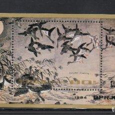 Sellos: COREA DEL NORTE 1781CD HB** - AÑO 1984 - PATRIMONIO NACIONAL COREANO - FAUNA - AVES. Lote 140644862