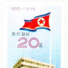 Sellos: 1975 - COREA DEL NORTE - EMBAJADA COREANA EN JAPON - MICHEL 1380. Lote 108005207