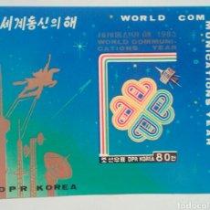 Sellos: KOREA AÑO COMUNICACIÓNES HOJA BLOQUE SIN DENTAR. Lote 138967958