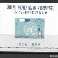 Sellos: KOREA HOJA BLOQUE Nº 36 NUEVA PERFECTA. Lote 174322570